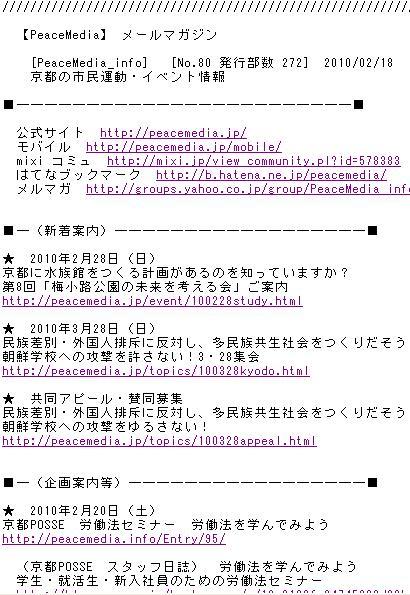 メールマガジン見本